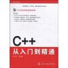 程序员书库:C++从入门到精通(附CD光盘1张)