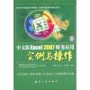 中文版Excel2007财务应用实例与操作(附光盘1张) ноутбук hp 15 bs050ur 1vh49ea intel pentium n3710 1 6 ghz 4096mb 500gb no odd amd radeon 520 2048mb wi fi bluetooth cam 15 6 1366x768 windows 10 64 bit