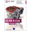 清华电脑学堂:UG NX 6中文版标准教程(附光盘) 清华电脑学堂:uml 建模、设计与分析标准教程(2013 2015版)