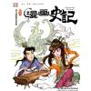 漫画史记列传:司马相如凤求凰 元素传说:凤凰神木之杖