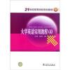 21世纪高等学校规划教材:大学英语实用教程4 大学城·串校门:武汉高校实用手绘攻略