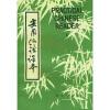 实用汉语课本4(英文注释) 新实用汉语课本教师用书2(第2版)(英文注释)(附mp3光盘1张)