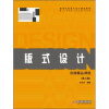 高等院校艺术设计精品教程·省级精品课程:版式设计(第2版) 原创精品系列:设计模式之禅(第2版)