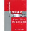 Visual Basic 程序设计实验教程 visual basic程序设计教程