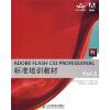 ADOBE FLASH CS3 PROFESSIONAL标准培训教材