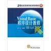 Visual Basic 程序设计教程 visual basic程序设计教程