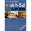 新编商务英语写作教程(附光盘1张) 新编商务英语实训教程(附光盘1张)
