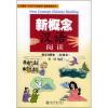 北大版新一代对外汉语教材·基础教程系列:新概念汉语阅读(初级本)(英文注释本)(附CD光盘) 新实用汉语课本教师用书2(第2版)(英文注释)(附mp3光盘1张)