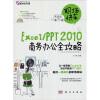职场快车:Excel/PPT 2010商务办公全攻略(附CD-ROM光盘1张) change up intermediate teachers pack 1 audio cd 1 cd rom test maker