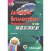 Autodesk Inventor Professional 2012中文版标准实例教程(附DVD-ROM光盘1张) аарон ф росс мишель буске autodesk 3ds max 9 основы и практика dvd rom