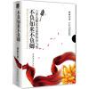 不负如来不负卿:六世达赖仓央嘉措的诗与情Buddhist and Poet: Sixth Dalai Cangyang Jiacuo's poe 只为途中与你相见:仓央嘉措传与诗全集just to meet you halfway tsangyang gyatso biography and