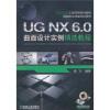 CAD/CAM工程范例系列教材·国家职业技能培训用书:UG NX 6.0曲面设计实例精选教程(附CD光盘1张) ug nx6 0实用教程