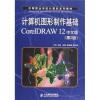 计算机图形制作基础CorelDRAW 12中文版(第2版) coreldraw 12 учебный курс