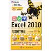 新手学Excel 2010(第2版)(附CD光盘1张) excel 2007 для менеджеров и экономистов логистические производственные и оптимизационные расчеты cd