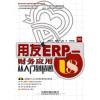 用友ERP-U8财务应用从入门到精通(附光盘1张) user centered design in erp implementation requirements analysis