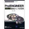 CAD/CAM/CAE基础与实践:Pro/ENGINEER Wildfire 5.0基础入门与范例(附光盘) cad cam cae基础与实践:pro engineer wildfire 5 0基础入门与范例(附光盘)