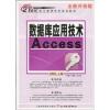 数据库应用技术:Access(全新升级版) access数据库应用技术 access2010版