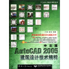 CG设计与制作精粹系列:中文版AutoCAD2005建筑设计技术精粹(附CD-ROM光盘1张) ноутбук dexp athena t132 intel celeron n2840 2 16 ghz 2048mb 500gb no odd intel hd graphics wi fi bluetooth 14 0 1366x768 windows 10