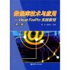 数据库技术与应用:Visual FoxPro实践教程(第2版) visual foxpro实用教程
