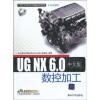 UG NX 6.0中文版数控加工(附赠CD-ROM光盘1张) e mu cd rom
