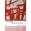 石阶上的舞者:中国妇女建筑师的作品与思想记录