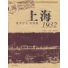 上海1932:城市记忆老地图(原图名:最新上海地图)