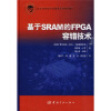 基于SRAM的FPGA容错技术 fpga based network security architecture for high speed networks