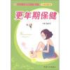 社会主义新家庭文化屋丛书·生殖健康系列:更年期保健 健康9元书系列:老年痴呆早期防治与家庭护理