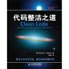 代码整洁之道[Clean Code A Handbook of Agile Software Craftsmanship] handbook of cloud computing