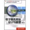 电子商务网站设计与管理(第2版)/21世纪电子商务专业核心课程系列教材 赢在电子商务:php mysql电商网站设计与制作(附cd光盘)