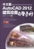 中文版AutoCAD 2012建筑绘图自学手册(附DVD-ROM光盘1张) 新手学编辑abc丛书:java web编程新手自学手册(附dvd rom光盘1张)