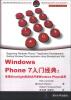 移动与嵌入式开发技术·Windows Phone 7入门经典:使用Silverlight和XNA开发Windows Phone应用 silverlight next 806 40 7