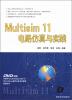 Multisim 11电路仿真与实践(附DVD-ROM光盘1张)  кристофер гленн archicad 11 dvd rom
