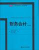MBA精选教材·英文影印版:财务会计(第10版) 计算机科学引论 2013影印版 英文版