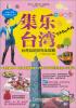 集乐台湾:台湾自助游完全攻略 斗地主高手必胜攻略