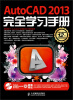 AutoCAD 2013完全学习手册 david byrnes autocad 2013 for dummies