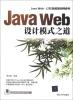 Java Web设计模式之道 cloud implementation in organizations