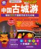 中国古城游:细说111个国家历史文化名城