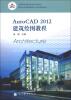 建设行业技能型紧缺人才培养培训教材:AutoCAD 2012建筑绘图教程(附光盘1张) 国家级高技能人才培训基地建设项目成果教材:过程控制实训指导