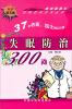 失眠防治300问(畅销第5版) 腹泻防治300问