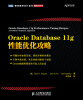 Oracle Database 11g 性能优化攻略 armstrong smith oracle business intelligence discoverer 11g handbook