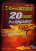 工业产品造型建模20例精解:Pro/ENGINEER(野火版)(附光盘1张) pro engineer中文野火版5 0曲面设计实例精解(修订版)(附光盘)