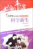 永恒的丰碑·青少年应该铭记的共和国故事·科学新生:中国科学院成立 白垩纪往事 中国少年科幻之旅