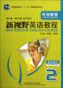 """普通高等教育""""十一五""""国家级规划教材:新视野英语教程(听说教程)(教师用书2)(第2版)(附光盘) 新编实用英语听力教程1(第2版)(附mp3光盘1张)"""