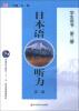 """普通高等教育""""十一五""""国家级规划教材:日本语听力(第2版)(学生用书)(第2册)(附MP3光盘1张) 新编实用英语听力教程1(第2版)(附mp3光盘1张)"""