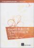21世纪高等学校规划教材·计算机应用:Excel在数据管理与分析中的应用(第2版) 统计数据分析与应用丛书:基于excel的统计应用(第2版)