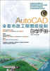 AutoCAD全套市政工程图纸绘制自学手册(附DVD光盘1张) 新手学编辑abc丛书:java web编程新手自学手册(附dvd rom光盘1张)