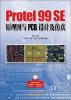 Protel 99 SE原理图与PCB设计及仿真(附DVD光盘1张) proteus原理图仿真与pcb设计实例精解