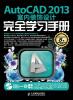 AutoCAD 2013室内装饰设计完全学习手册(附DVD光盘1张) 完全学习手册:asp net 4 0程序设计完全学习手册(附dvd rom光盘1张)
