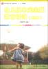 """全国学前教育专业(新课程标准)""""十一五""""规划教材:幼儿园单元主题教育活动(托班) 幼儿园教师教育丛书:幼儿园音乐教育与活动设计"""